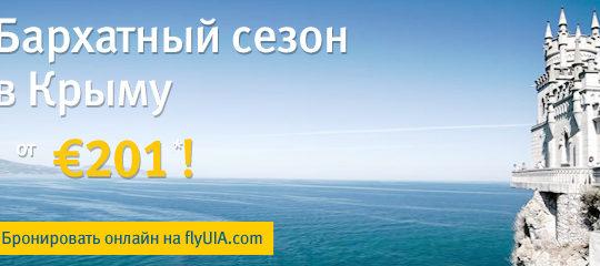 Авиабилеты в Крым по акции