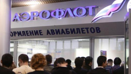 Единый тариф Аэрофлота на билеты в Крым